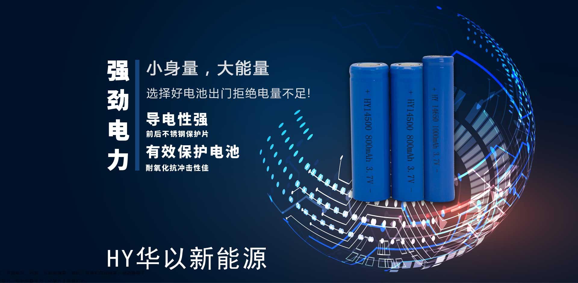 锂电池生产厂商